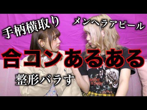 【女子あるある】合コン〜女の戦争〜【momohahaコラボ】