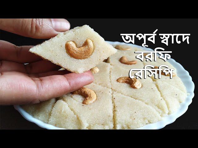 অল্প উপকরনে পারফেক্ট সুজির বরফি বা হালুয়া রেসিপি    Suji Borfi   Bengali Style Suji Borfi Recipe