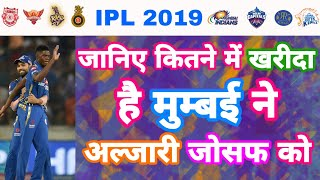 IPL 2019 Alzarri Joseph Player Price & Details Revealed After 6 wickets | MY cricket production