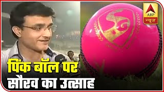 Pink Ball Test Match: Sourav Ganguly Shares The Excitement | ABP News