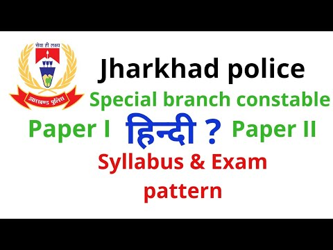 jharkhand police special branch hindi syllabus | jssc specail branch hindi Exam pattern