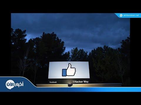 فيسبوك -تكشف- مصدر اختراق ملايين الحسابات  - نشر قبل 7 ساعة