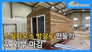 이동식주택, 농막으로 딱인 스틸하우스 방갈로 만들기 E…