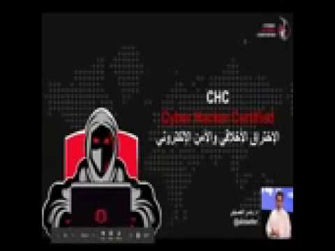 Cyber Hacker Certified CHC - مقدمة في الاختراق الأخلاقي Introduction to Ethical Hacking