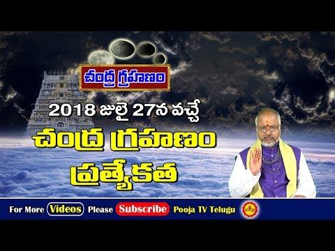 చంద్రగ్రహణం యొక్క ప్రత్యేకత.? |  Chandra Grahanam 2018 | Chandra Grahanam | Pooja TV Telugu