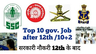 TOP 10 GOV. JOB AFTER 12th | AFTER ARTS | COMMERCE I SCIENCE | BEFORE GRADUATION I SARKARI NAUKARI |