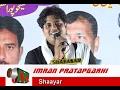 Imran Pratapgarhi At Shekhupur Azamgarh Famous All India Mushaira I Uttar Pradesh video