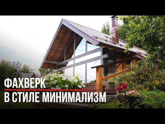 Отзыв на Фахверк Домогацкого | Дом по цене однушки в области | Шале в стиле минимализм