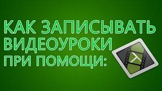 Запись видео с экрана. Как записывать уроки в камтазии?