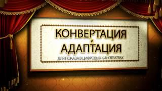 Изготовление видео в формате DCP для 3D кинотеатров