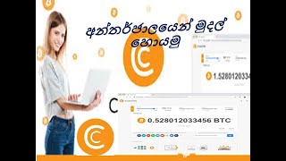 Eran Bitcoin And Online Mony Easy And Fast