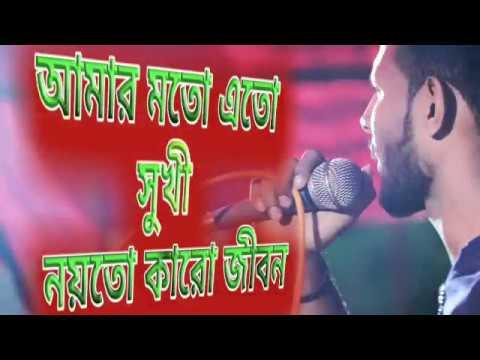 amar-moto-eto-sukhi-|-sofikul-|-bangla-movi-song-|-ganner-raja-2019-|-channel-i-tv|cover-m-ataullah