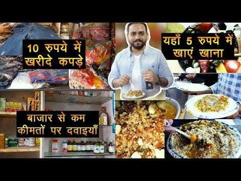 Dignity Not Charity, Dal Chawal At 5 INR, Clothes At 10 INR & Medicines At Low Prices, Dadi Ki Rasoi