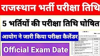 राजस्थान भर्ती परीक्षा तिथि 2020 / 5 भर्तियों का परीक्षा कैलेंडर जारी RPSC Exam Official Calendar