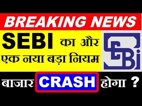 SEBI का और एक नया बड़ा नियम ⚫ BREAKING NEWS ⚫ STOCK MARKET CRASH होगा ? ⚫ SEBI NEW RULES MUTUAL FUND