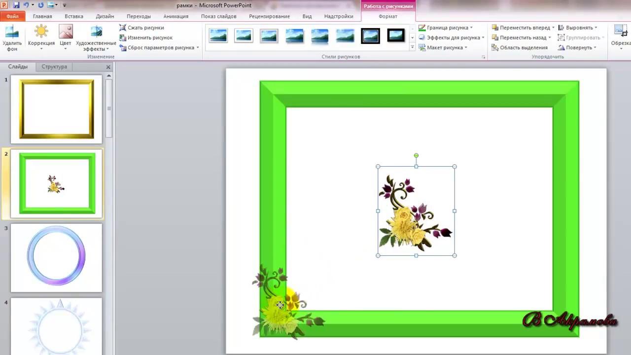 Как сделать рамку в презентации фото 578