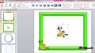Урок 1 Создаём рамки в PowerPoint