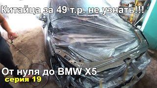 После ремонта Китайца НЕ Узнать.ОТ нуля до BMW X5.Серия 19
