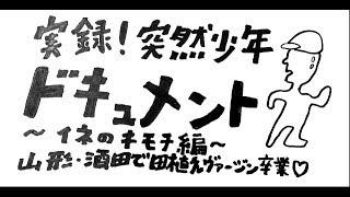 実録!突然少年ドキュメント〜イネのキモチ編〜『山形•酒田で田植えヴァージン卒業☆』
