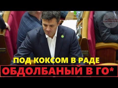 Депутат Тищенко под кайфом СПАЛИЛСЯ прямо на камеру
