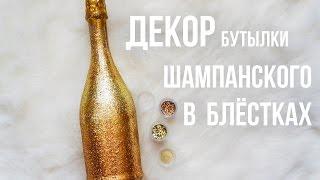 DIY: Праздничная бутылка шампанского / FANCY SMTH
