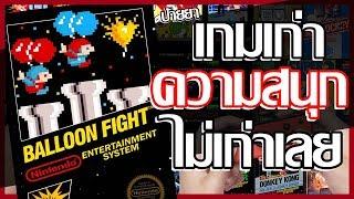 เกมสนุกเล่นอีกกี่ปีก็สนุก balloon fight ll Nintendo Switch Online
