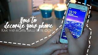 как украсить ваш телефон  How to