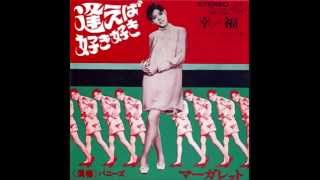 Margaret & Bunnys - aeba suki suki ('68)