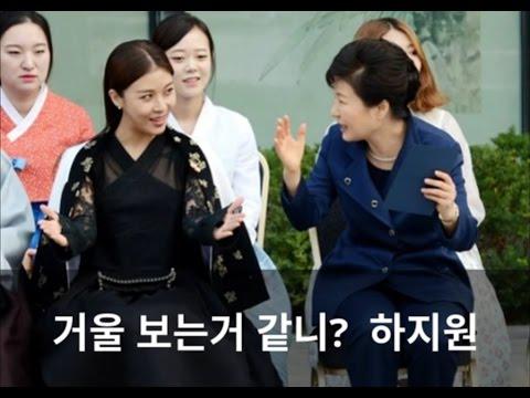길라임 박근혜가 만난 연예인  (내가 이러려고 대통령 되었지)