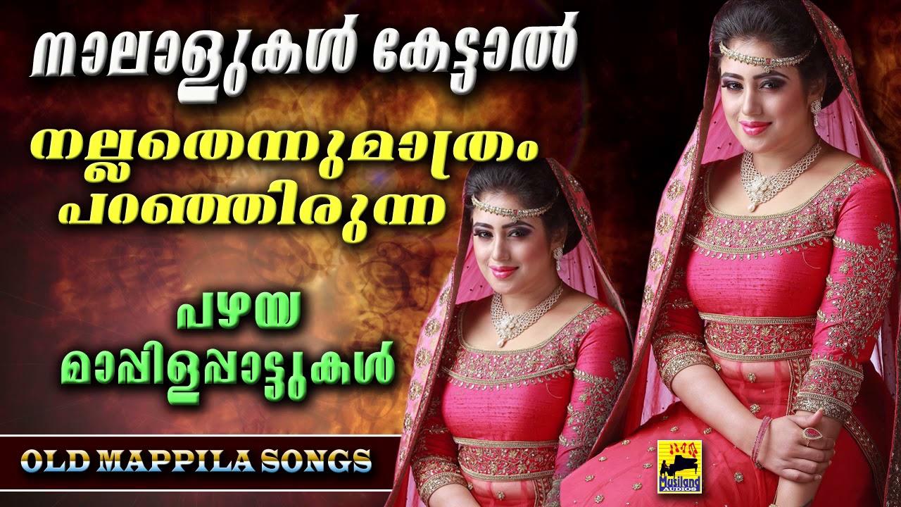 Old Is Gold Pazhaya Mappila Pattukal NonStop   Malayalam Mappila Songs   പണ്ടത്തെ മാപ്പിളപ്പാട്ടുകൾ