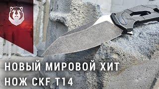 300 ножей на ВЕСЬ МИР! CKF T14