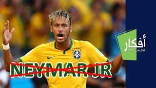 نيمار يخرج عن صمته بعد تعرضه لهجوم لاذع من جمهور البرازيل