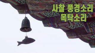 [relaxing sound] 사찰의 풍경소리, 목탁소…