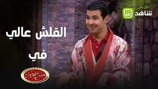 القلش عالي قوى في مسرح مصر