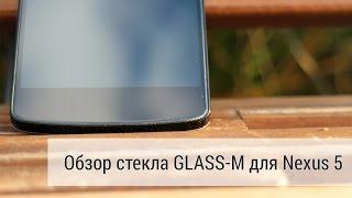 Обзор защитного стекла GLASS-M для LG Nexus 5