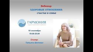 Вебинар Татьяны Шаповал: Здоровые отношения - Счастье в семье.