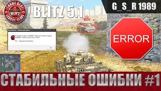 WoT Blitz - Топ глупых ошибок игроков - World of Tanks Blitz (WoTB)