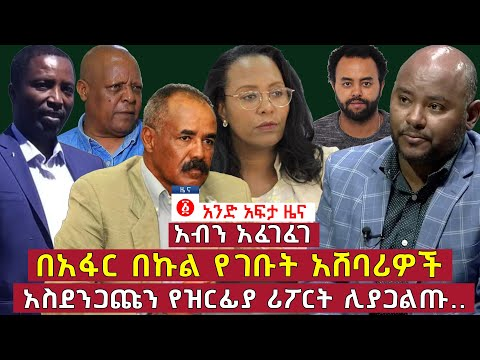 የዕለቱ ዜና | Andafta Daily Ethiopian News | October 29, 2020 | Ethiopia