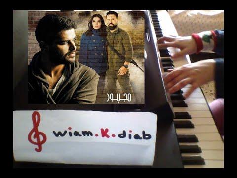 Nassif Zeytoun - Majbour [Al Hayba Series] piano/ناصيف زيتون - مجبور - بيانو - الهيبة