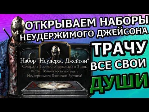 ОТКРЫВАЕМ ПАКИ ДЖЕЙСОНА| ТРАЧУ ВСЕ СВОИ ДУШИ| Mortal Kombat X mobile(ios) thumbnail