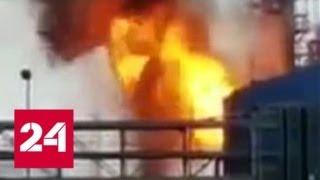 Смотреть видео Взрыв на химзаводе в США: ранены более 20 человек - Россия 24 онлайн