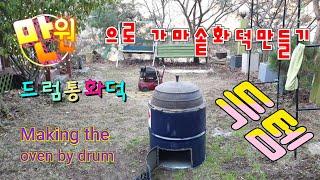 자연인브이로그 #도요새채널 #가마솥드럼통화덕 #만원의행…