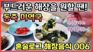 [해장음식] 아미노산이 풍부한 동죽을 넣어 진하게 끓인…