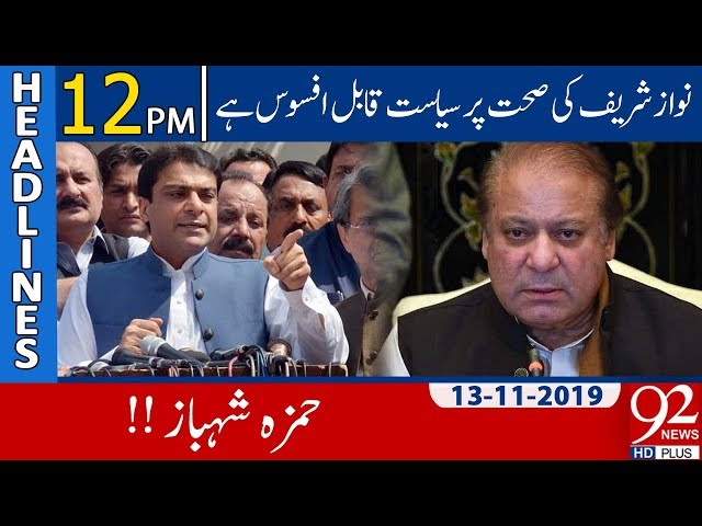 News Headlines | 12:00 PM | 13 November 2019 | 92NewsHD