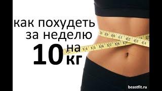постер к видео Как похудеть на 10 кг   за неделю        Как быстро похудеть  способы и последствия
