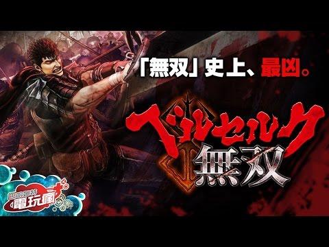 【全新未拆】PS4 烙印勇士無雙 劍風傳奇 BERSERK MUSOU 中文版 【台中恐龍電玩】