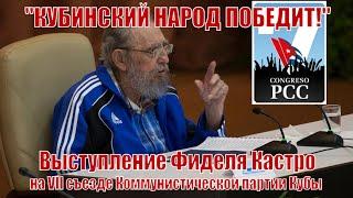 Выступление Фиделя Кастро на VII съезде Компартии Кубы (русские субтитры)