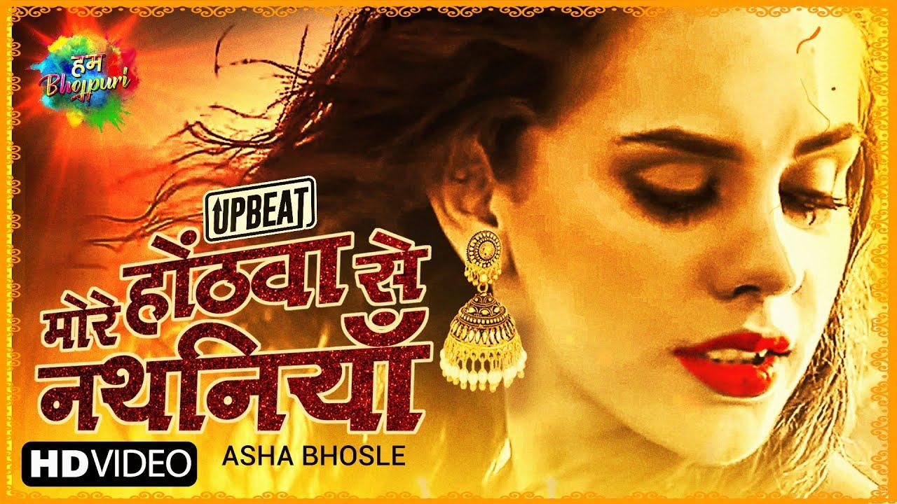 #Video More Honthwa Se Nathuniya- Upbeat Version | मोरे होंठवा से  नथुनिया | Asha Bhosle