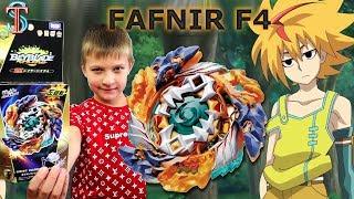 #Бейблэйд ФАФНИР Ф4 (Fafnir F4) - распаковка, обзор, БИТВЫ. Аниме мультик #Бейблейд 3 сезон