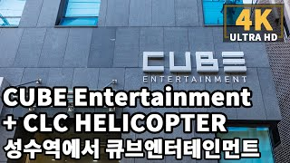 [4K] Walk to CUBE Entertainment Building(BtoB, Pentagon, CLC) + HELICOPTER Bread | 성수동 큐브엔터엔먼트&카페 걷기